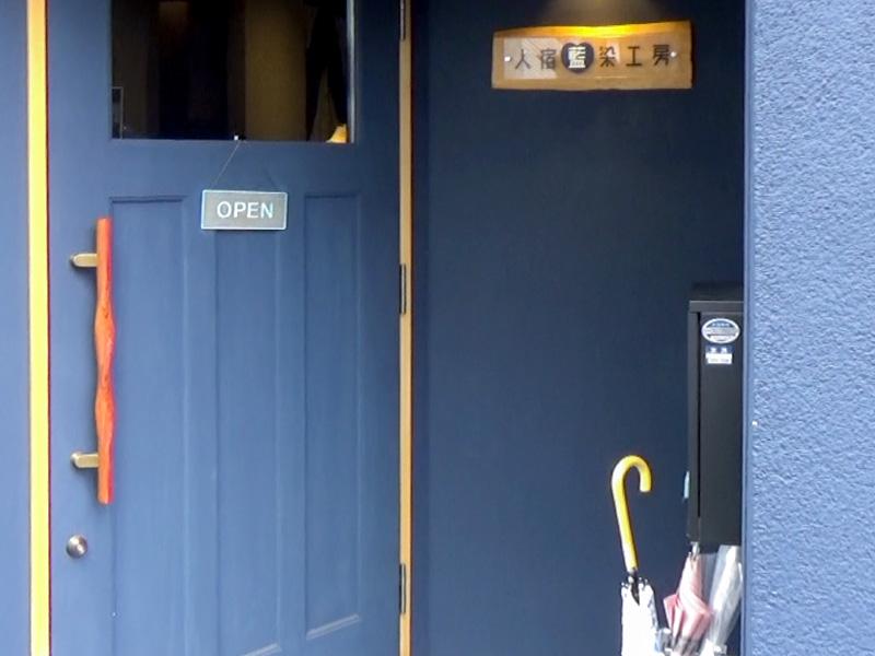 人宿藍染工房 入口